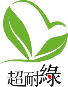 超耐綠logo中圖示